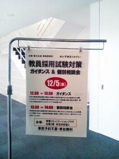 東大駒場キャンパス 教員採用試験ガイダンス会場表示