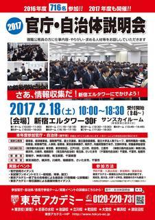 関東官庁自治体説明会_表.jpg